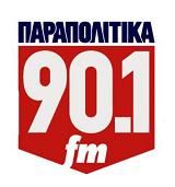 logo ραδιοφωνικού σταθμού Παραπολιτικά FM