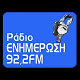 logo ραδιοφωνικού σταθμού Ράδιο Ενημέρωση