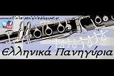 logo ραδιοφωνικού σταθμού Ελληνικά Πανηγύρια Ράδιο