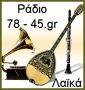 logo ραδιοφωνικού σταθμού 78&45 Το Βινύλιο