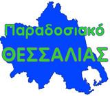 logo ραδιοφωνικού σταθμού Παραδοσιακό Θεσσαλίας