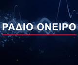 logo ραδιοφωνικού σταθμού Ράδιο Όνειρο