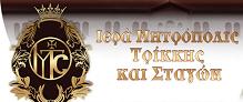 logo ραδιοφωνικού σταθμού Άγιος Οικουμένιος