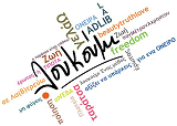 logo ραδιοφωνικού σταθμού Loukoumi Bar Radio