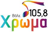 logo ραδιοφωνικού σταθμού Χρώμα 105.8