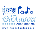 logo ραδιοφωνικού σταθμού Ράδιο Θάλασσα