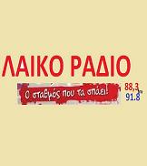 logo ραδιοφωνικού σταθμού Λαϊκό Ράδιο