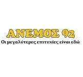 logo ραδιοφωνικού σταθμού Άνεμος
