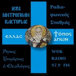 logo ραδιοφωνικού σταθμού I.M. Καστοριάς