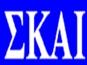 logo ραδιοφωνικού σταθμού ΣΚΑΙ Aegean