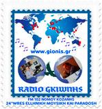 logo ραδιοφωνικού σταθμού Ράδιο Γκιώνης