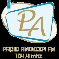 logo ραδιοφωνικού σταθμού Radio Άμφισσα