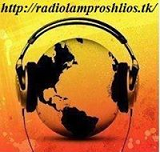 logo ραδιοφωνικού σταθμού Λαμπρός Ήλιος
