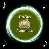 logo ραδιοφωνικού σταθμού Αναμνήσεις Ράδιο