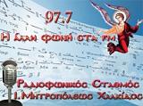 logo ραδιοφωνικού σταθμού Ιερα Μητρ. Χαλκίδος