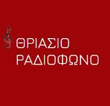logo ραδιοφωνικού σταθμού Θριάσιο Ραδιόφωνο