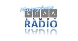 logo ραδιοφωνικού σταθμού ΕΠΑΛ Σάμου