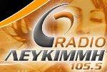 logo ραδιοφωνικού σταθμού Ράδιο Λευκίμμη