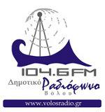 logo ραδιοφωνικού σταθμού Δημοτικό ράδιο Βόλου