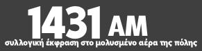 logo ραδιοφωνικού σταθμού 1431 AM