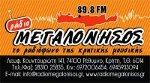 logo ραδιοφωνικού σταθμού Ράδιο Μεγαλόνησος