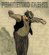 logo ραδιοφωνικού σταθμού Λαϊκορεμπέτικα