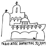 logo ραδιοφωνικού σταθμού Ράδιο Άγιος Δημήτριος Ακροπόλεως - Κύπρος