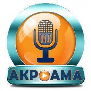 logo ραδιοφωνικού σταθμού Ακρόαμα