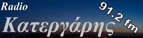 logo ραδιοφωνικού σταθμού Radio Κατεργάρης