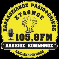 logo ραδιοφωνικού σταθμού Αλέξιος Κομνηνός