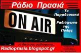 logo ραδιοφωνικού σταθμού Ράδιο Πρασιά