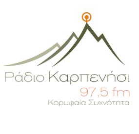 logo ραδιοφωνικού σταθμού Ράδιο Καρπενήσι