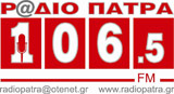 logo ραδιοφωνικού σταθμού Ράδιο Πάτρα