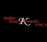logo ραδιοφωνικού σταθμού Ράδιο Καστελλόριζο