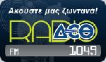 logo ραδιοφωνικού σταθμού Ράδιο ΔΕΘ
