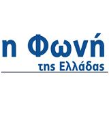 logo ραδιοφωνικού σταθμού Ράδιο - Η Φωνή της Ελλάδας