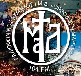 logo ραδιοφωνικού σταθμού Ορθόδοξη Μαρτυρία
