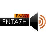 logo ραδιοφωνικού σταθμού Ράδιο Ένταση