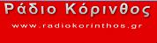 logo ραδιοφωνικού σταθμού Ράδιο Κόρινθος