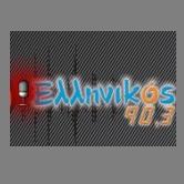 logo ραδιοφωνικού σταθμού Ελληνικός