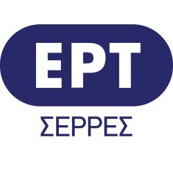 logo ραδιοφωνικού σταθμού ΕΡΤ Σερρών