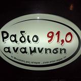 logo ραδιοφωνικού σταθμού Ράδιο Ανάμνηση