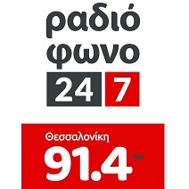logo ραδιοφωνικού σταθμού 24/7 Ραδιόφωνο