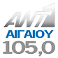 logo ραδιοφωνικού σταθμού ΑΝΤ1 Αιγαίου