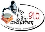 logo ραδιοφωνικού σταθμού ΡΑΔΙΟ ΑΝΑΜΝΗΣΗ