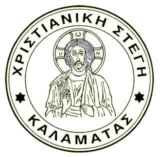 logo ραδιοφωνικού σταθμού Χριστιανική Στέγη Καλαμάτας