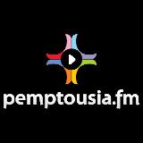 logo ραδιοφωνικού σταθμού pemptousia.fm