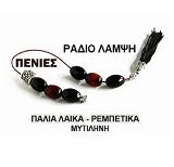 logo ραδιοφωνικού σταθμού Λάμψη Μυτιλήνης
