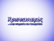 logo ραδιοφωνικού σταθμού Χριστιανισμός