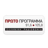 logo ραδιοφωνικού σταθμού ΕΡΤ ΠΡΩΤΟ ΠΡΟΓΡΑΜΜΑ
